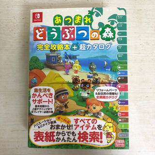ニンテンドースイッチ(Nintendo Switch)のあつまれどうぶつの森完全攻略本+超カタログ(アート/エンタメ)