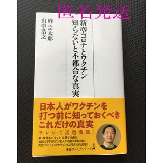 ニッケイビーピー(日経BP)の新型コロナとワクチン知らないと不都合な真実(文学/小説)
