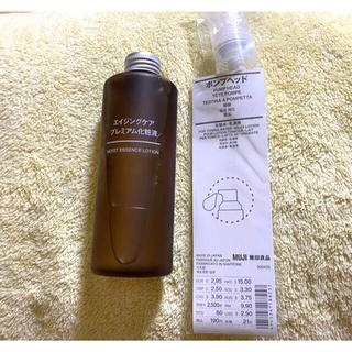 MUJI (無印良品) - エイジングケアプレミアム化粧液+ポンプヘッド、コスメセット