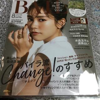 シュウエイシャ(集英社)のBAILA (バイラ) 2021年 08月号   (7/16購入)(ファッション)
