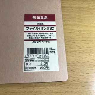 ムジルシリョウヒン(MUJI (無印良品))の(無印良品)再生紙リングファイル10冊セット(ファイル/バインダー)