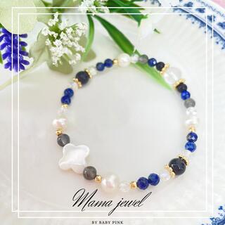 【mama jewel】魔除けの石 ラピスラズリ、オニキスの天然石ブレスレット(ブレスレット/バングル)