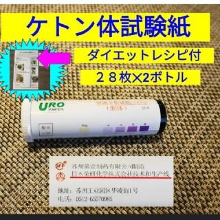高精度 ケトン体 試験紙 2ボトル 合計56本 オリジナルダイエットレシピ付(その他)