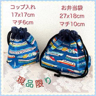 【現品限り】お弁当袋 コップ袋 《電車 列車》男の子(外出用品)