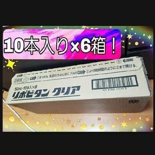 大正製薬 - ⚫激安★リポビタン クリア〇50mlの10本入り×6箱⚫大正製薬〇栄養ドリンク