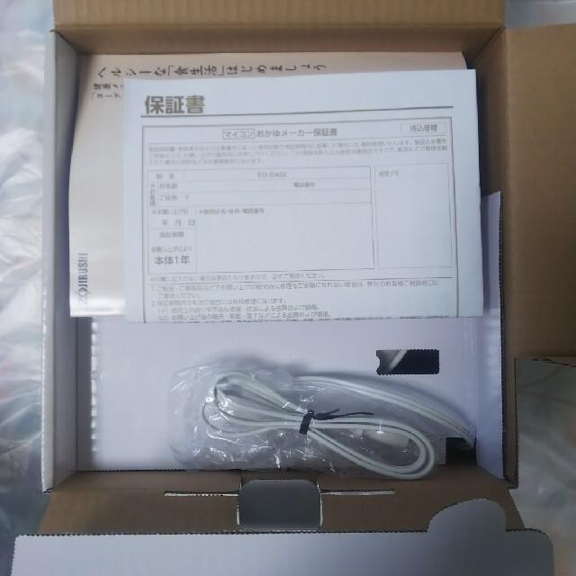 象印(ゾウジルシ)の象印 EG-DA02-WB おかゆメーカー 未使用品 スマホ/家電/カメラの調理家電(その他)の商品写真