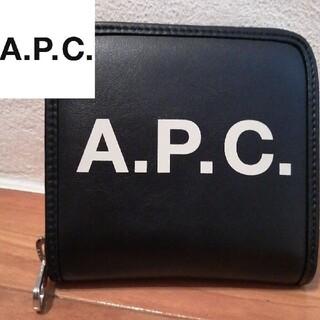 アーペーセー(A.P.C)の【新作ロゴ モルガン】A.P.C.財布 エルメス バレンシアガ エミリオプッチ(財布)