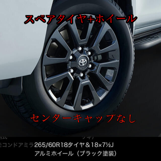 トヨタ(トヨタ)の【新車外し】ランクルプラド 純正スペアタイヤ+ホイール(ブラック)セット(ホイール)