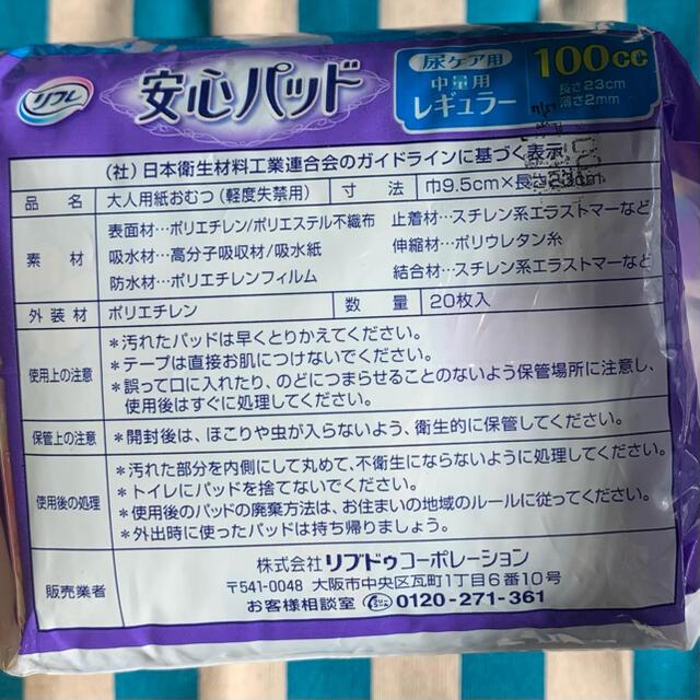 リフレ安心パッド 100cc 20枚入×3パック キッズ/ベビー/マタニティの洗浄/衛生用品(おむつ/肌着用洗剤)の商品写真