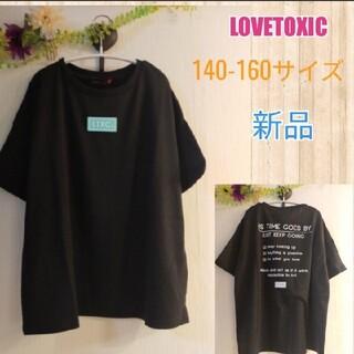 lovetoxic - 新品SALE140cm女の子半袖Tシャツ