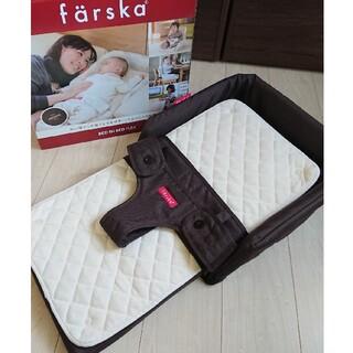farska ベッドインベッド+防水シート(ベビーベッド)