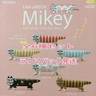 リサラーソン(Lisa Larson)のリサラーソン マイキーコレクション2 全6種セット ガチャ フィギュア(その他)