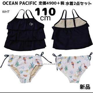 オーシャンパシフィック(OCEAN PACIFIC)の新品■オーシャンパシフィック■ スイムウェア  セパレート水着 110センチ(水着)