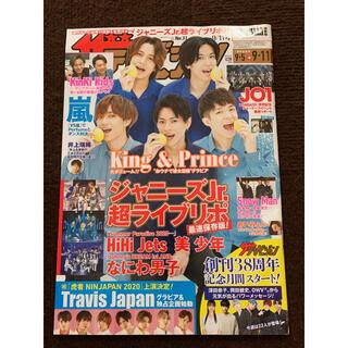 週刊 ザテレビジョン首都 2020年 9/11号表紙はKing & Prince(ニュース/総合)