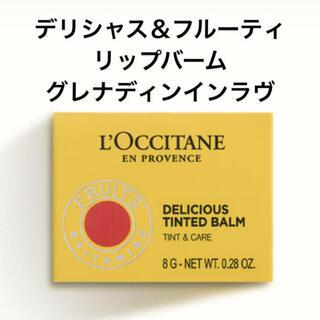 ロクシタン(L'OCCITANE)のデリシャス&フルーティー リップバーム  L'OCCITANE ロクシタン(リップケア/リップクリーム)