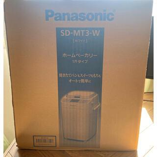 Panasonic - パナソニック ホームベーカリー 1斤タイプ SD-MT3-W ホワイト