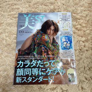 コウブンシャ(光文社)の美st 9月号 雑誌のみ(美容)