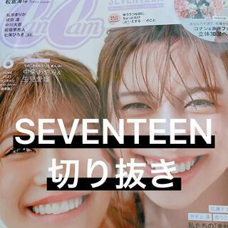 SEVENTEEN - SEVENTEEN Cancam 切り抜き