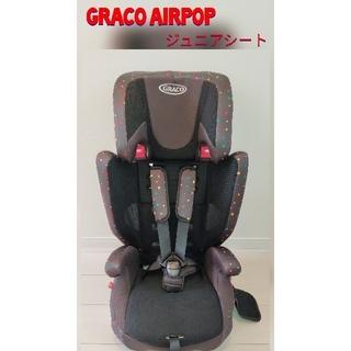 グレコ(Greco)のグレコ エアポップ (GRACO Air Pop) ジュニアシート(自動車用チャイルドシート本体)