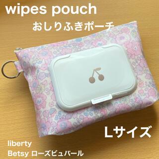 maman様専用 おしりふきポーチ Lサイズ リバティプリント使用 ハンドメイド(外出用品)