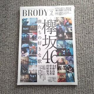 ケヤキザカフォーティーシックス(欅坂46(けやき坂46))のBRODY (ブロディ) 2020年 02月号 欅坂46特集 櫻坂 平手友梨奈(音楽/芸能)