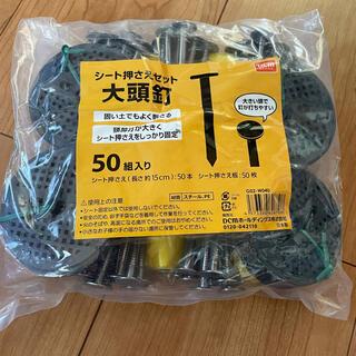 【DCM】シート押さえ大頭釘 50本(その他)