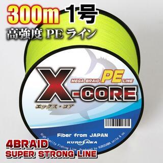 高強度PEラインX-CORE1号18lb・300m巻き 黄 イエロー!(釣り糸/ライン)