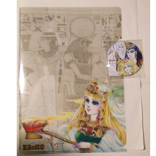 秋田書店 - 王家の紋章 古代エジプト展コラボ クリアファイル ミラー セット