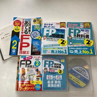 タックシュッパン(TAC出版)のTAC FP2級 教科書、問題集、DVD 2021 FPの教科書2級・AFP  (資格/検定)