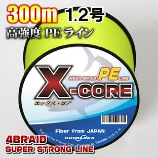 高強度PEラインX-CORE1.2号20lb・300m巻き 黄 イエロー!(釣り糸/ライン)