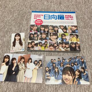 コウダンシャ(講談社)の日向撮 VOL.01 日向坂46  ポストカード クーポン HMV(アイドルグッズ)