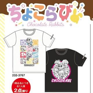 シマムラ(しまむら)のちょこらびコラボTシャツ 2枚セット(Tシャツ/カットソー(半袖/袖なし))