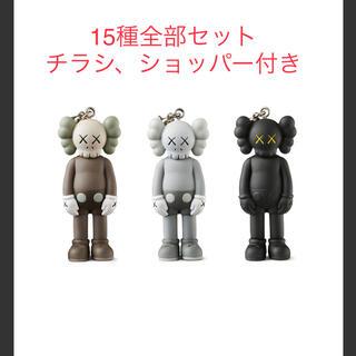 15種セット kaws tokyo first キーホルダー(キャラクターグッズ)