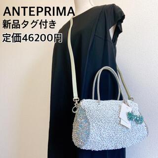 ANTEPRIMA - 新品 アンテプリマ ワイヤーバッグ ハンドバッグ ショルダーバッグ シルバー 白