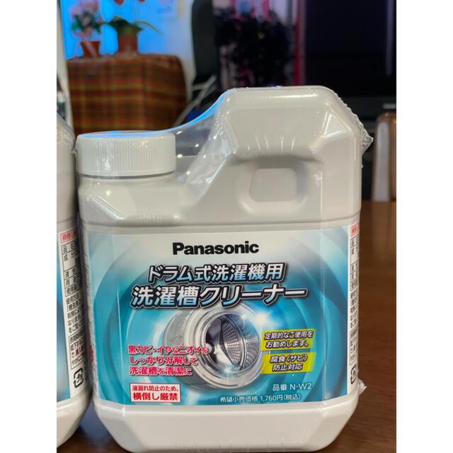 Panasonic(パナソニック)の【新品、未使用】パナソニックN-W2  ドラム式洗濯機用洗濯槽クリーナー‼️ スマホ/家電/カメラの生活家電(洗濯機)の商品写真