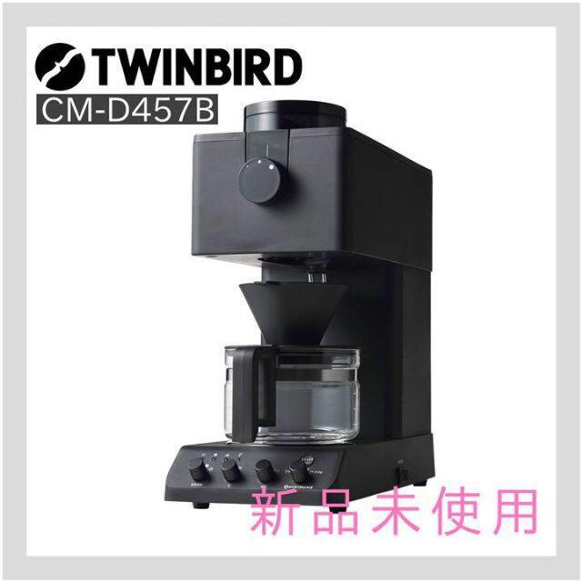 TWINBIRD(ツインバード)の新品 ツインバード コーヒーメーカー 3杯用 CM-D457B スマホ/家電/カメラの調理家電(コーヒーメーカー)の商品写真