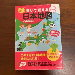 ショウガクカン(小学館)の書いて覚える日本地図 令和版(語学/参考書)