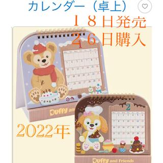ダッフィー(ダッフィー)の東京ディズニーシー限定 ダッフィー&フレンズ 2022 卓上カレンダー(キャラクターグッズ)