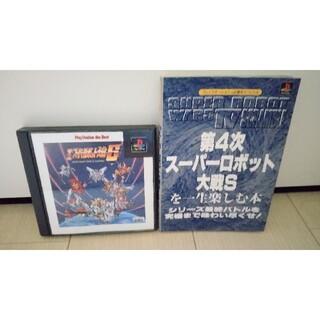 PlayStation - 第4次スーパーロボット大戦 S 攻略本