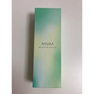 アユーラ(AYURA)のAYURA♡メディテーションディフューザー(アロマディフューザー)