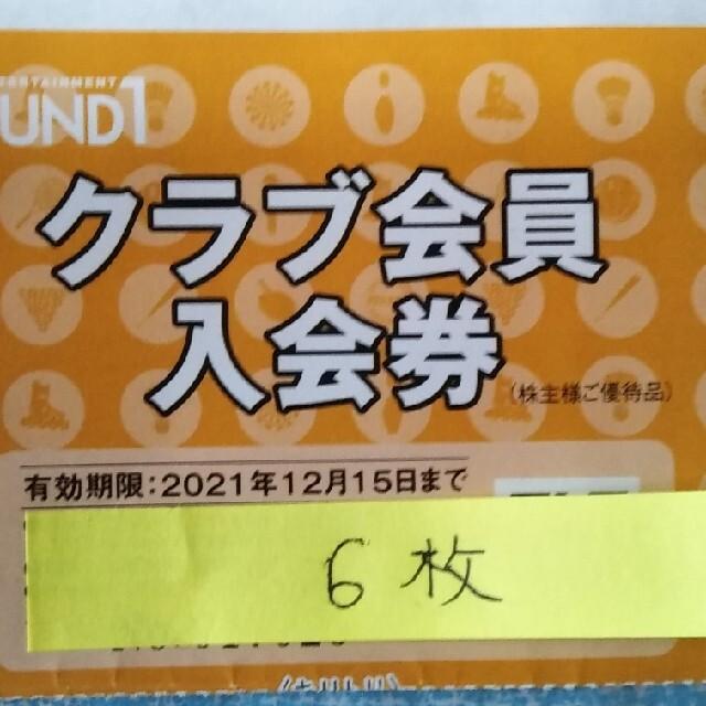 ラウンドワン株主優待券 チケットの施設利用券(ボウリング場)の商品写真
