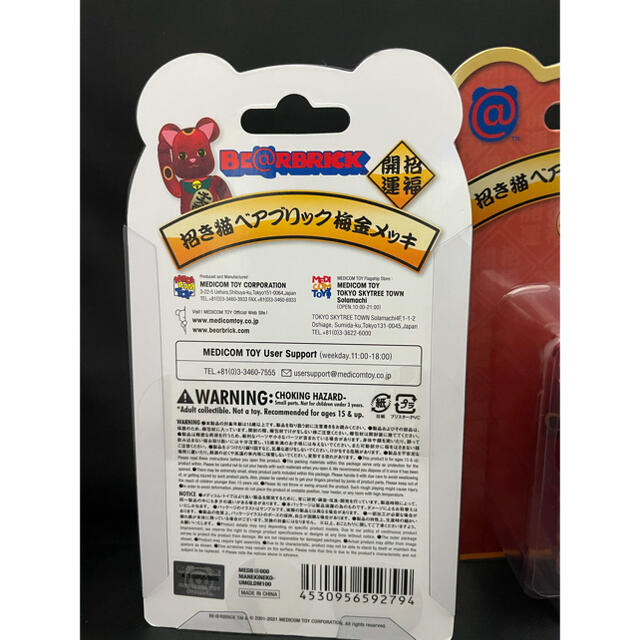 MEDICOM TOY(メディコムトイ)のBE@RBRICK 招き猫 梅金メッキ 100% x2個セット エンタメ/ホビーのフィギュア(その他)の商品写真