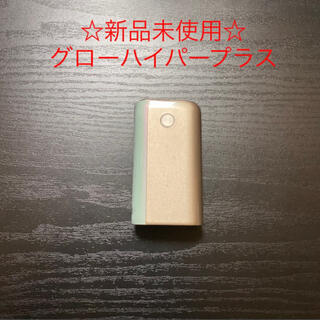 グロー(glo)の☆新品未使用☆glo 純正 ハイパープラス 本体 ゴールド×パールホワイト(タバコグッズ)