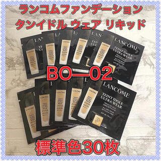 LANCOME - ランコムサンプルファンデーション タンイドル ウェアリキッドBOー02 30枚