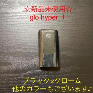 グロー(glo)の☆新品未使用☆glo 純正本体グローハイパープラス ブラック×クロームブラック(タバコグッズ)