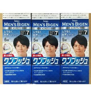 ホーユー(Hoyu)のメンズビゲン ワンプッシュ ナチュラルブラック 7(40g+40g)(白髪染め)