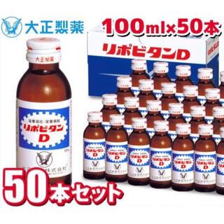 大正製薬 - リポビタンD  50本