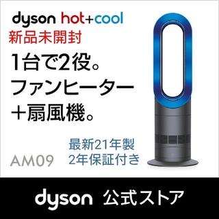 ダイソン(Dyson)の【新品・未開封】Dyson hot+cool AM09IB 最新機種 納品書付(扇風機)