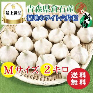 【最上級品】青森県倉石産にんにく福地ホワイト六片種Mサイズ 2kg(野菜)