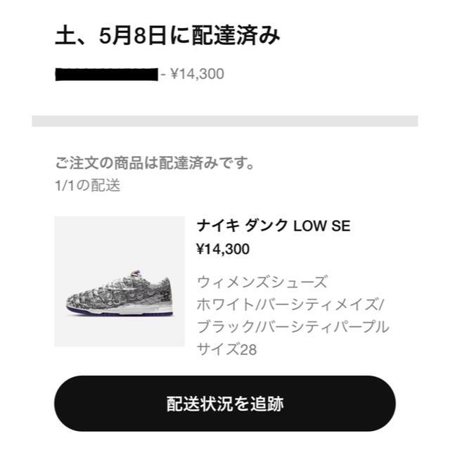 NIKE(ナイキ)のNIKE WMNS DUNK LOW  Made you Look メンズの靴/シューズ(スニーカー)の商品写真